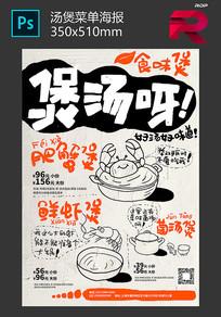 汤煲菜单海报设计