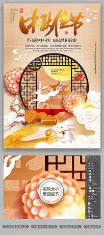 唯美创意中秋节海报