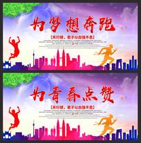为梦想奔跑励志青春展板设计
