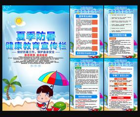 夏季防暑健康教育宣传设计