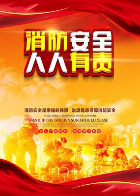 消防安全宣传海报设计
