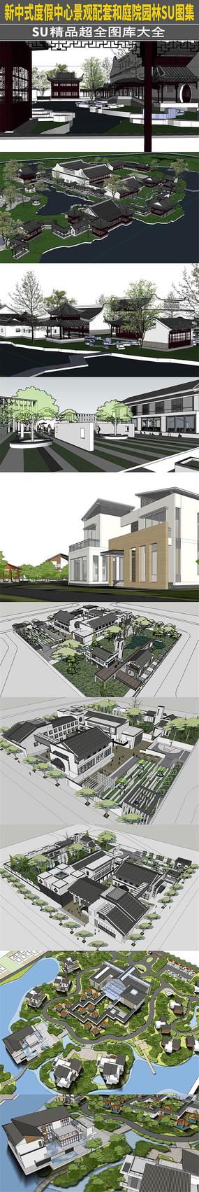 新中式度假中心景观配套和庭院园林SU图集