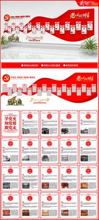 学党史党的光辉历程党建文化墙