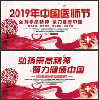 中国医师节海报模板
