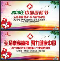 医师节宣传海报设计