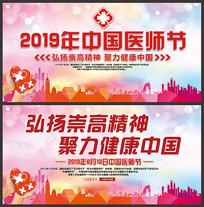 医师节宣传海报设计模板