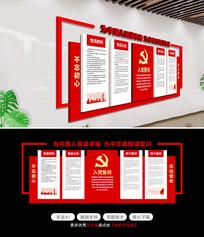 原创红色大气标准党旗党建文化墙党建形象墙