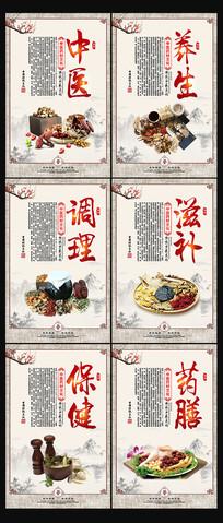 中国风中医养生文化挂图