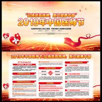 中国医师节宣传栏
