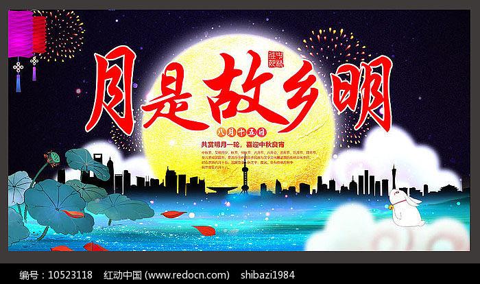 中秋节月是故乡明海报图片