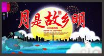 中秋节月是故乡明海报