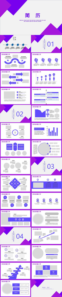 紫色简约个人简历PPT模板