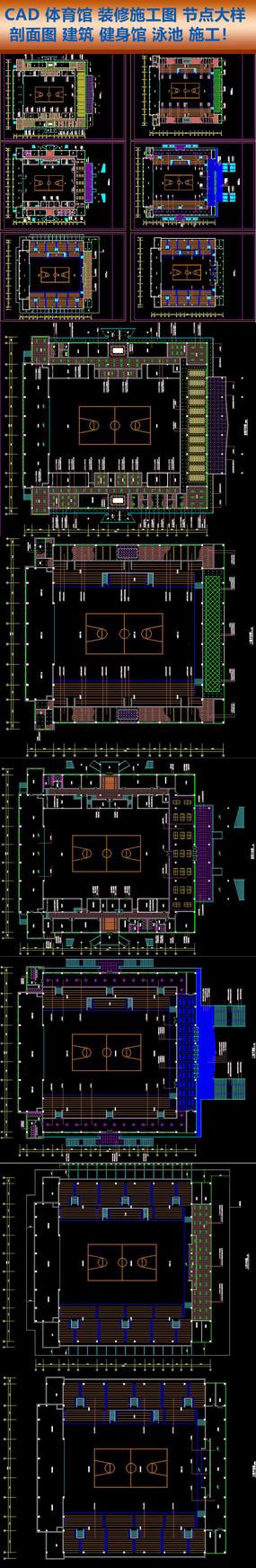 CAD体育馆装修图纸工装施工图