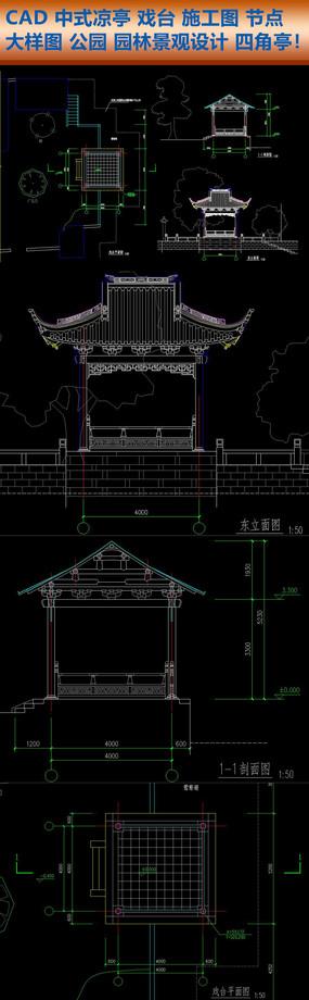 CAD中式凉亭戏台施工图节点大样图