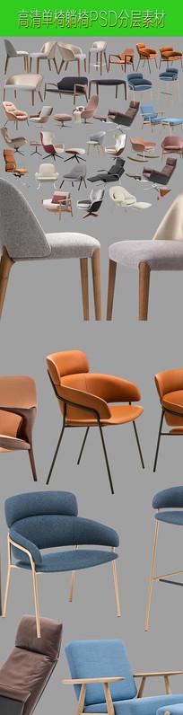 高清椅子躺椅分层PSD素材