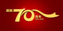 建国70周年国庆字体