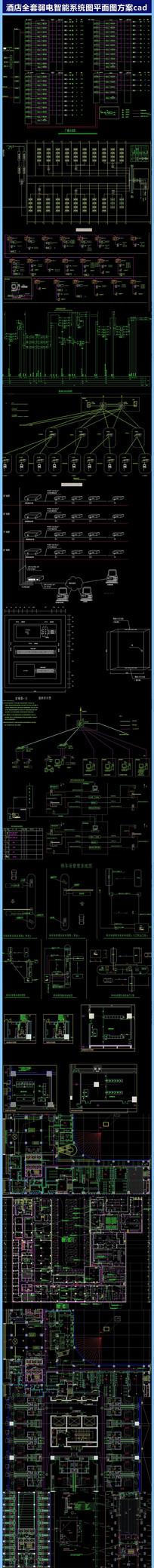 酒店全套弱电智能系统图平面图方案cad