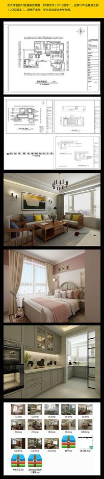 三室两厅两卫全套施工图效果图 毕业设计