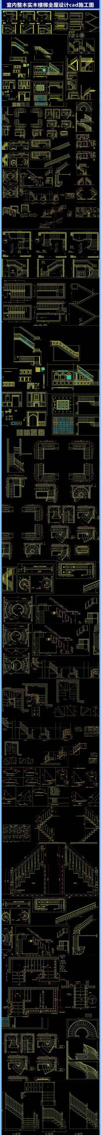 室内整木实木楼梯全屋设计cad施工图