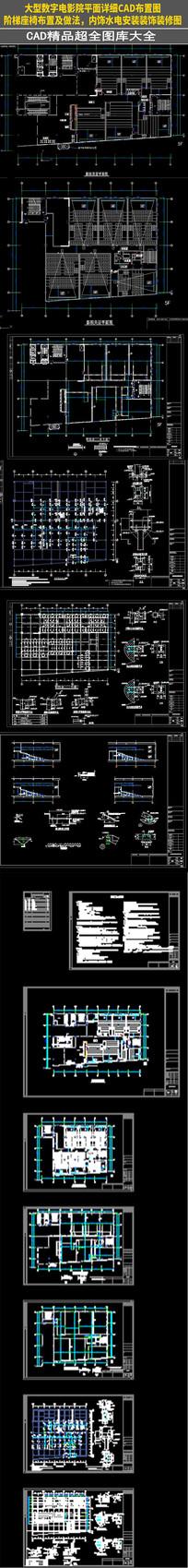 数字大型电影院平面详细cad布置图