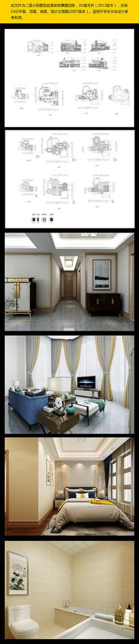 新中式二层别墅 效果图 CAD图纸