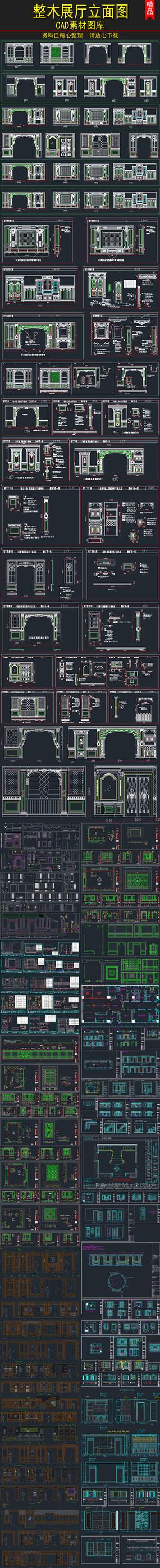 整木展厅立面CAD素材图库
