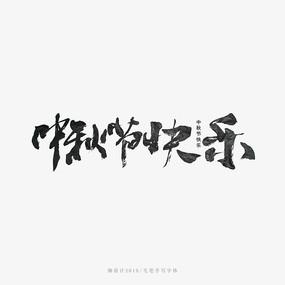 中秋节快乐字