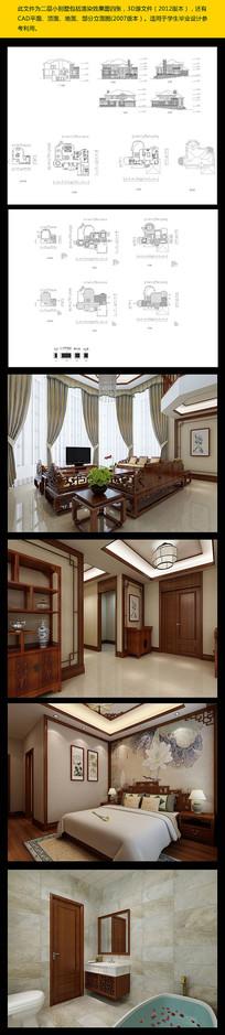 中式二层别墅模型 效果图 CAD图