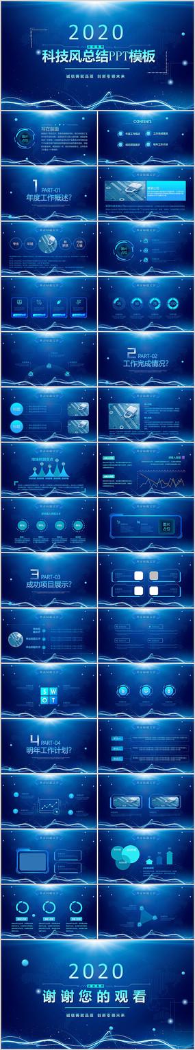 2020互联网科技风年终总结ppt模板