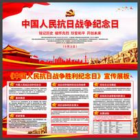 9月3日中国人民抗日战争纪念日宣传展板