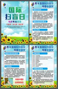 9月8日国际扫盲日宣传展板