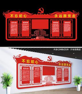 不忘初心党建文化墙