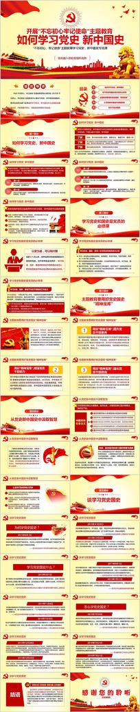 不忘初心牢记使命学习党史新中国史PPT