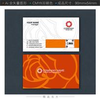 橙色花纹名片