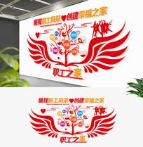 创意翅膀企业职工之家文化墙工会文化墙