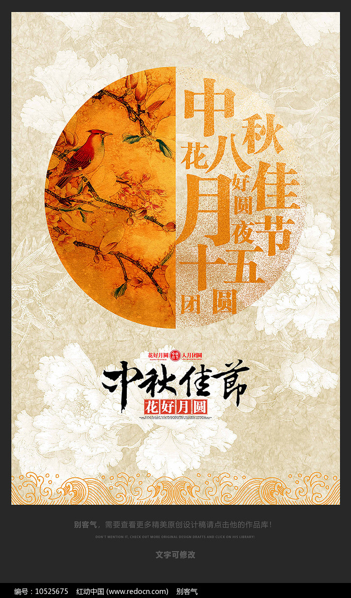创意中国风中秋节海报图片