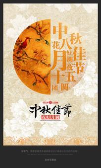 创意中国风中秋节海报
