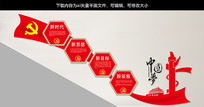 党建楼梯墙新时代新思想党建文化墙雕刻展板