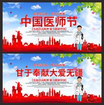 大气的2019中国医师节展板