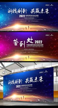大气蓝色科技创新会议背景板