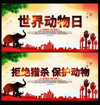 大气世界动物日公益展板