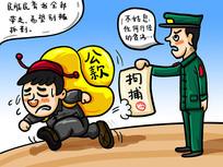 公款贪污小漫画