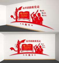 共青团文化墙入团誓词党建校园文化墙