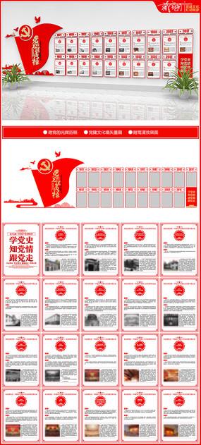 光辉历程党建文化墙
