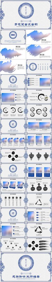 古韵中国风青花瓷经典文化传承PPT模板