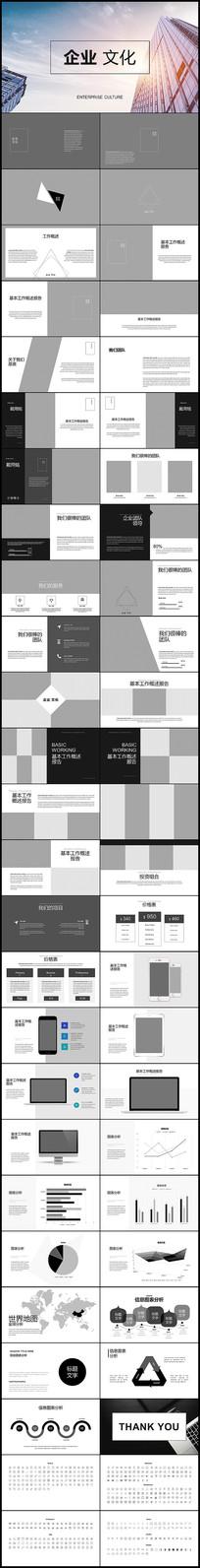 黑色欧美企业宣传企业简介PPT模板