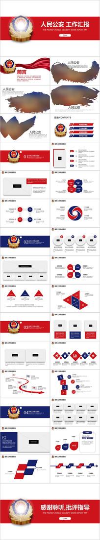 红蓝色中国公安警察工作案件汇报PPT模板