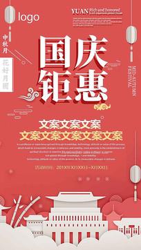 红色创意国庆节海报设计