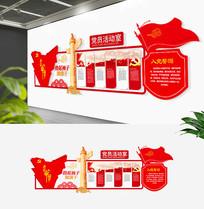 红色党员活动室党员职文化墙形象墙
