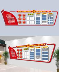 红色大气党建文化墙背景展板